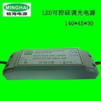LED面板灯电源 调光电源 LED恒压 可控硅调光驱动电源 价格议谈