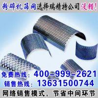 深圳刀具公司现货供应粉碎机筛网,破碎机筛网(不锈钢,铁板)