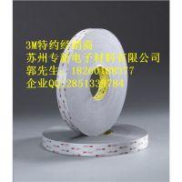 供应3M4920VHB泡棉胶带
