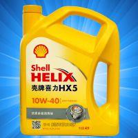 壳牌 黄喜力黄壳 HX5 10W40 矿物质机油 4L 正品润滑油批发