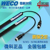 电梯配件微科光幕94束WECO-917A61-AC220红外线出口型电梯通用