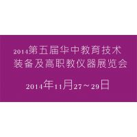 供应2014第五届 华中 教育技术装备 及高职教仪器 展览会