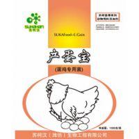 供应澳洲进口原生菌种生产的活菌制剂产蛋宝(蛋禽专用),提高产蛋率、延长产蛋高峰,蛋壳颜色鲜亮
