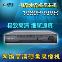 【威讯达】4路网络监控主机1080P/NVR 网络高清硬盘录像机