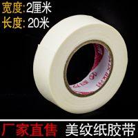 厂价直销 美纹纸胶带 分色纸 纸胶带 遮蔽胶带 20mm*20m美纹纸