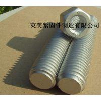 【英美紧固件直销】美标ASTM A193 B7达克罗双头螺栓