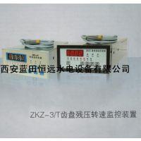 数字转速信号装置ZKZ-3T转速监控装置