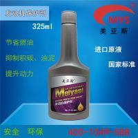 厂家直销美亚斯发动机保护剂进口原液高效环保量大从优