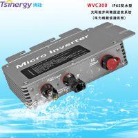 清能太阳能光伏微型逆变器WVC-300并网微型电力线载波通讯型 逆变器