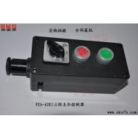 FZA-A3防水防尘防腐主令控制器厂家直销