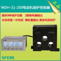 WDH-31-200电动机保护控制器智能装置斯菲尔本部
