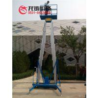 10米双柱式铝合金升降机电动液压升降货梯厂家直销