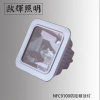欧辉NFC9100防眩棚顶灯 防眩顶棚灯 高效节能棚顶灯