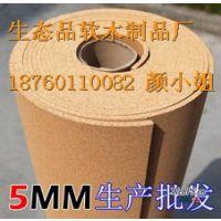 供应重庆软木卷现货_超高密度软木卷料厂_可定做尺寸