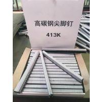 413K 高碳钢钉 413K高碳钢尖脚钉 编藤钉