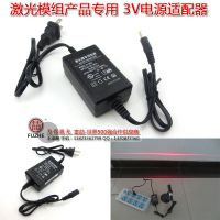 FU-SPQ003激光模组产品专用电源适配器 直流DC3V定位灯红外线专用