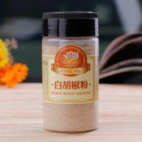 七色花语白胡椒粉45克 [502099] 210瓶/箱