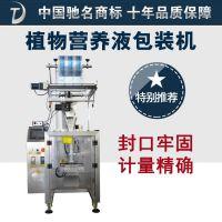 【武汉植物营养液包装机】花卉营养液自动打包机按需定做包装无污染