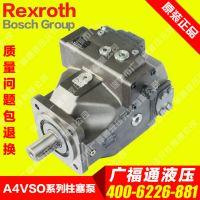 供应德国REXROTH/力柱塞泵A4VSO125DR/30R-PPB13N00系列油泵