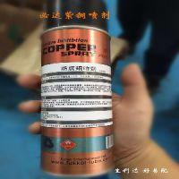 制冷设备铜管焊接后一定会用到的防腐紫铜喷剂