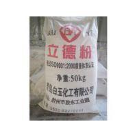 专业供应立德粉 高纯度 工业级 涂料专用 白玉 立德粉