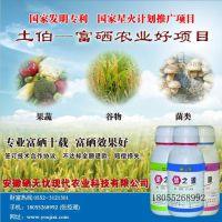 富硒水稻种植技术富硒水稻种植富硒大米种植技术富硒大米种植