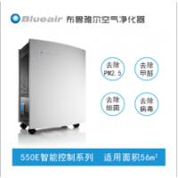 【供应河南】Blueair/瑞典布鲁雅尔空气净化器550E 有效去除PM2.5 雾霾甲醛