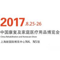 2017中国康复及家庭医疗用品博览会
