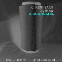 石墨烯纤维、石墨烯丝、舫柯、CHARM YARN、长丝70D/48F