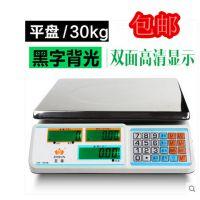 至尊干电池电子秤台秤计价秤厨房秤计重称克秤30kg蔬菜水果公斤称