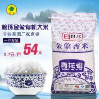 粮环金象香米高级优质大米江西鄱阳湖非转基因有机大米厂家直销