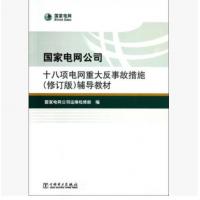 现货~国家电网公司十八项电网重大反事故措施(修订版)辅导教材