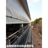湖北襄阳各种大型养殖场卷帘布、三防猪舍窗帘布、产业用布批发