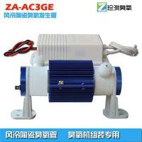 珍澳臭氧(在线咨询)、臭氧发生器配件、臭氧发生器配件价格