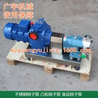 不锈钢凸轮转子泵、胶体泵、三叶泵、蝴蝶泵、移动转子泵