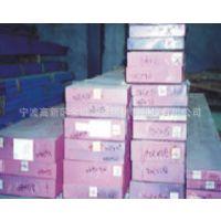 供应NAK80电渣重熔模具钢