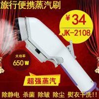 外贸美规JK-2108家用手持式多功能蒸汽刷