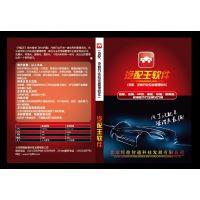 汽车配件记账管理软件