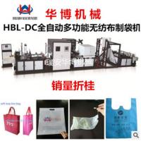 无纺布平口袋制袋机 穿绳袋制袋机 无纺布全自动制袋机 中国专业生产无纺布制袋机