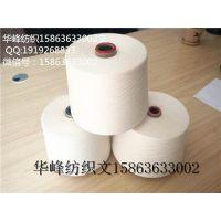 供应紧密赛络纺黏胶纱 华峰纺织(21S-60支)