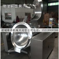 大型食品机械设备 酱料生产设备 大型调料炒料设备