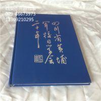 校志县志设计印刷 硬纸板封面 铜版纸彩印定制