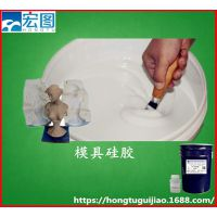 宏图供应工艺品树脂钻翻模专用模具硅胶