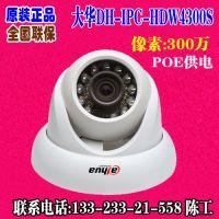 大华网络摄像机 300万红外监控探头DH-IPC-HDW4300S POE供电正品