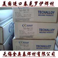 原装美国泰克罗伊Tech-Rod 141镍基焊条ENi-1纯镍焊条美国进口