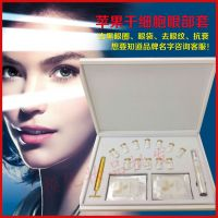 瑞士进口 苹果干细胞眼部套盒 抗衰祛眼纹眼袋黑眼圈 美容院专供