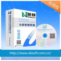 供应新邦软件冷库保鲜管理软件标准版