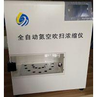 郑州宝晶YGC-16A全自动氮吹仪|全自动氮空吹扫浓缩仪|自动氮吹仪厂家|氮气吹干仪