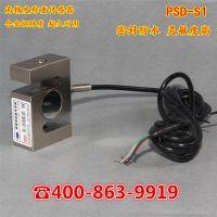 称重传感器压力拉力传感器PSD-S传感器普司顿专供