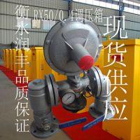 平阴县RX50楼栋调压箱衡水润丰质量好价格低